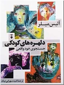 کتاب دلهره های کودکی - جستجوی خود واقعی - خرید کتاب از: www.ashja.com - کتابسرای اشجع