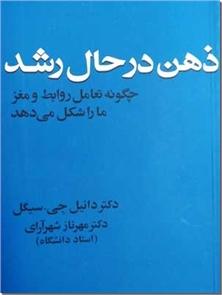 کتاب ذهن در حال رشد - چگونه تعامل روابط و مغز ما را شکل می دهد - خرید کتاب از: www.ashja.com - کتابسرای اشجع