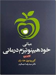 کتاب مبانی خودهیپنوتیزم درمانی - روشی برای تمرکز روی ذهن - خرید کتاب از: www.ashja.com - کتابسرای اشجع
