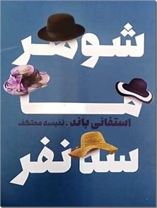 کتاب شوهر ما سه نفر - داستانی سراسر طنز و راز از خشم سه زنی که تحقیر شده اند - خرید کتاب از: www.ashja.com - کتابسرای اشجع
