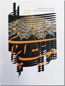 کتاب هویت ایرانی - روایتی ساده و خودمانی از هویت ایرانی و کمی آنسوتر - خرید کتاب از: www.ashja.com - کتابسرای اشجع
