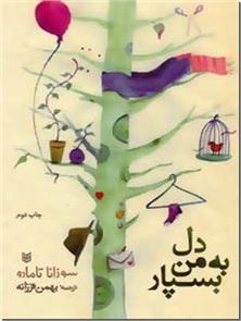 کتاب دل به من بسپار - ادبیات داستانی - رمان - خرید کتاب از: www.ashja.com - کتابسرای اشجع