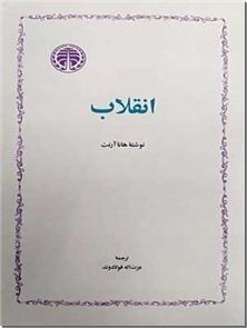 کتاب انقلاب - دومین نوشته در زمینه فلسفه سیاسی از هانا آرنت - خرید کتاب از: www.ashja.com - کتابسرای اشجع