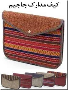 کتاب کیف مدارک دکمه دار A4 - کیف مدارک جاجیم ، چرم، کنف - خرید کتاب از: www.ashja.com - کتابسرای اشجع
