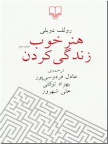 کتاب هنر خوب زندگی کردن - فلسفه کلاسیک زندگی قرن 21 - خرید کتاب از: www.ashja.com - کتابسرای اشجع