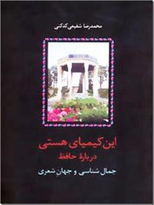 کتاب این کیمیای هستی حافظ استاد کدکنی - درباره حافظ - جهان شعری حافظ - 3جلدی - خرید کتاب از: www.ashja.com - کتابسرای اشجع