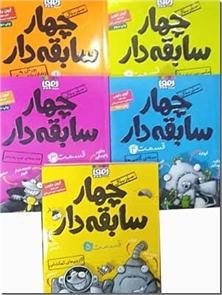 کتاب چهار سابقه دار - 5 جلدی - رمان نوجوانان - سریال پنج قسمی چهار سابقه دار - خرید کتاب از: www.ashja.com - کتابسرای اشجع