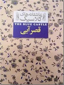 کتاب قصر آبی - عاشقانه ای کلاسیک - رمان - خرید کتاب از: www.ashja.com - کتابسرای اشجع