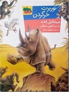 کتاب نوربرت خرگردن - داستان نوجوانان - خرید کتاب از: www.ashja.com - کتابسرای اشجع