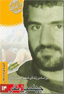 کتاب چهلمین نفر - قصه فرماندهان شهید جنگ تحمیلی - خرید کتاب از: www.ashja.com - کتابسرای اشجع