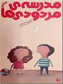 کتاب مدرسه مردودی ها - رمان کودکان و نوجوانان - خرید کتاب از: www.ashja.com - کتابسرای اشجع