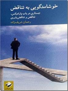 کتاب خوشامدگویی به تناقض - جستاری در باب پارادوکس، تناقض و تناقض باوری - خرید کتاب از: www.ashja.com - کتابسرای اشجع
