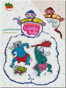 کتاب داستان های پهلوان پشه - 3 جلدی - دختر شاه فرنگ، سرزمین دیوها، غول بیابونی - خرید کتاب از: www.ashja.com - کتابسرای اشجع