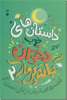 کتاب داستانهای خوب برای دختران بلندپرواز 2 - قصه هایی درباره زنان استثنایی - خرید کتاب از: www.ashja.com - کتابسرای اشجع