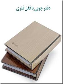 کتاب دفتر کلاسوری 100 برگ چوبی روکش دار - کلاسور چوبی با قفل فلزی و کاور شده - خرید کتاب از: www.ashja.com - کتابسرای اشجع