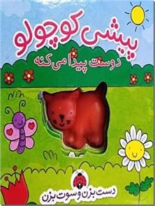 کتاب پیشی کوچولو دوست پیدا می کنه - کتاب عروسکی سوت دار - خرید کتاب از: www.ashja.com - کتابسرای اشجع