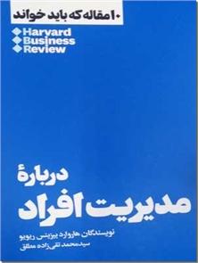 کتاب درباره مدیریت افراد - 10 مقاله که باید خواند - هاروارد بیزینس ریویو - خرید کتاب از: www.ashja.com - کتابسرای اشجع