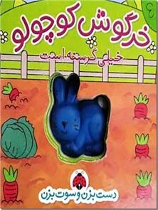 کتاب خرگوش کوچولو خیلی گرسنه است - کتاب عروسکی سوت دار - خرید کتاب از: www.ashja.com - کتابسرای اشجع