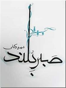 کتاب صبر بلند - رمان - رمان ایرانی - خرید کتاب از: www.ashja.com - کتابسرای اشجع