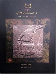 کتاب ایران در اسناد میانرودانی - هزاره سوم و دوم پیش از میلاد - خرید کتاب از: www.ashja.com - کتابسرای اشجع