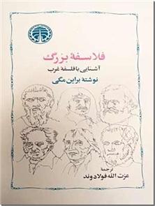 کتاب فلاسفه بزرگ - آشنایی با فلسفه غرب - خرید کتاب از: www.ashja.com - کتابسرای اشجع