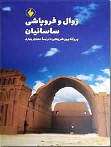 کتاب زوال و فروپاشی ساسانیان - چگونه یک شاهنشاهی به ناگاه در سال 650 میلادی مغلوب نیروهای مردمی می شود - خرید کتاب از: www.ashja.com - کتابسرای اشجع