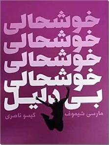 کتاب خوشحالی بی دلیل - برنامه ای بسیار خاص و بی نظیر برای بالا بردن نقطه اوج شادی - خرید کتاب از: www.ashja.com - کتابسرای اشجع
