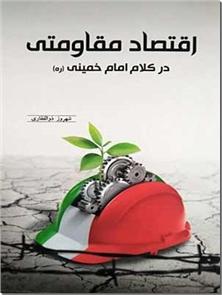 کتاب اقتصاد مقاومتی - در کلام امام خمینی (ره) - خرید کتاب از: www.ashja.com - کتابسرای اشجع