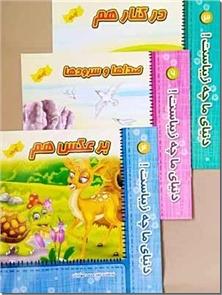 کتاب مجموعه دنیای ما چه زیباست - 3 جلدی - آشنایی با صداها و سرودهای طبیعت،اشیاء در طبیعت، متضادها در طبیعت - خرید کتاب از: www.ashja.com - کتابسرای اشجع