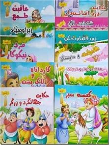 کتاب مجموعه داستانهای قابوسنامه به زبان کودکان - 10 جلدی - داستان هایی برگرفته از قابوسنامه به زبان کودکان - خرید کتاب از: www.ashja.com - کتابسرای اشجع