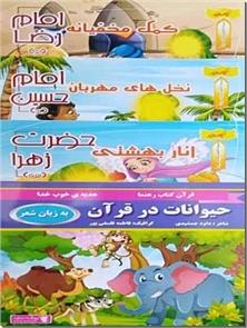 کتاب مجموعه کتاب های پیشوایان مهربان - 4 جلدی - آشنایی با حیوانات در قرآن و سیره پیشوایان مناسب کودکان - خرید کتاب از: www.ashja.com - کتابسرای اشجع