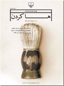 کتاب هاکردن - داستان - مجموعه داستان - خرید کتاب از: www.ashja.com - کتابسرای اشجع