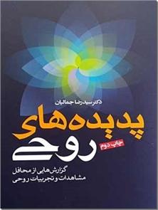کتاب پدیده های روحی - گزارش هایی از محافل، مشاهدات و تجربیات روحی - خرید کتاب از: www.ashja.com - کتابسرای اشجع