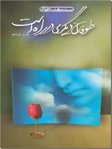 کتاب طوفان دیگری در راه است - مجموعه داستان ایرانی - خرید کتاب از: www.ashja.com - کتابسرای اشجع