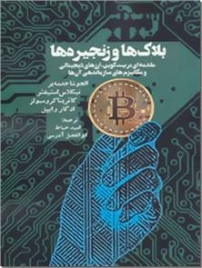 کتاب بلاک ها و زنجیره ها - مقدمه ای بر بیت کوین - خرید کتاب از: www.ashja.com - کتابسرای اشجع