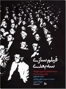 کتاب فیلم سازی سه بعدی - سینمای دیجیتال استریوسکوپیک از فیلم نوشت تا پرده - خرید کتاب از: www.ashja.com - کتابسرای اشجع