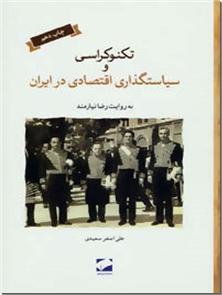 کتاب تکنوکراسی و سیاستگذاری اقتصادی در ایران - به روایت رضا نیازمند - خرید کتاب از: www.ashja.com - کتابسرای اشجع