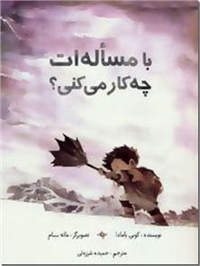 کتاب با مساله ات چه کار می کنی - حل مساله در کودکان - خرید کتاب از: www.ashja.com - کتابسرای اشجع