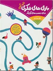 کتاب بازی های فکری برای دست های کوچک - آموزش مفاهیم پایه برای بچه های پیش از دبستان با بیش از 40 بازی فکری - خرید کتاب از: www.ashja.com - کتابسرای اشجع