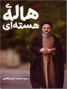 کتاب هاله هسته ای - یادداشت ها و طرح های محمدعلی ابطحی - خرید کتاب از: www.ashja.com - کتابسرای اشجع