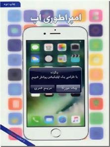 کتاب امپراطوری اپ - چگونه با طراحی یک اپلیکیشن پولدار شویم - خرید کتاب از: www.ashja.com - کتابسرای اشجع