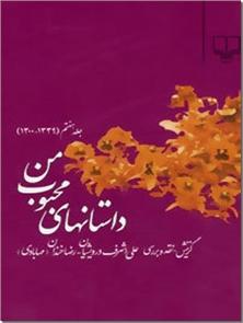 کتاب داستان های محبوب من - 7 - مجموعه داستانهای کوتاه فارسی - خرید کتاب از: www.ashja.com - کتابسرای اشجع