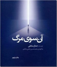 کتاب آن سوی مرگ - تجربه مرگ - خرید کتاب از: www.ashja.com - کتابسرای اشجع