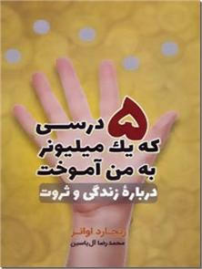 کتاب 5 درسی که یک میلیونر به من آموخت - پنج درس درباره زندگی و ثروت - خرید کتاب از: www.ashja.com - کتابسرای اشجع