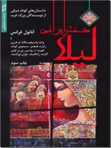 کتاب لیلا دختر ایرانی - داستان های کوتاه شرقی از نویسندگان بزرگ غرب - خرید کتاب از: www.ashja.com - کتابسرای اشجع