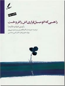 کتاب راهبی که اتومبیل فراری اش را فروخت - زیر نظر علی صاحبی - خرید کتاب از: www.ashja.com - کتابسرای اشجع