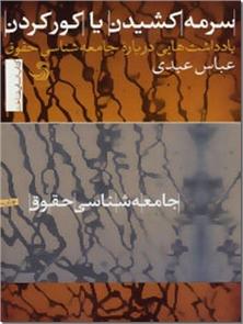 کتاب سرمه کشیدن یا کور کردن - یادداشت هایی درباره جامعه شناسی حقوق - خرید کتاب از: www.ashja.com - کتابسرای اشجع