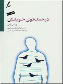 کتاب در جستجوی خویشتن - زیر نظر علی صاحبی - خرید کتاب از: www.ashja.com - کتابسرای اشجع