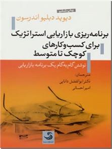 کتاب برنامه ریزی بازاریابی استراتژیک برای کسب و کارهای کوچک تا متوسط - نوشتن گام به گام برنامه بازاریابی - خرید کتاب از: www.ashja.com - کتابسرای اشجع
