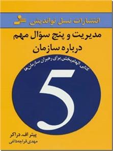 کتاب مدیریت و پنج سوال مهم درباره سازمان - ارزشیابی کارآمدی سازمانی - خرید کتاب از: www.ashja.com - کتابسرای اشجع